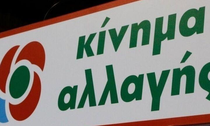ΚΙΝΑΛ: Απαράδεκτες οι δηλώσεις Γεωργιάδη - Πυροδοτούν νέο κύμα ανατιμήσεων σε βάρος των νοικοκυριών