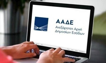 ΑΑΔΕ: Πότε και για πόσο διάστημα θα τεθεί εκτός λειτουργίας η εφαρμογή Ε9