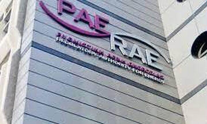 Η ΡΑΕ συμμετέχει ενεργά στην 85η Διεθνή Έκθεση Θεσσαλονίκης με τρεις ενεργειακές εκδηλώσεις