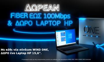 Επιστροφή στα θρανία με υπερυψηλές ταχύτητες και δώρο laptop από το WIND ONE