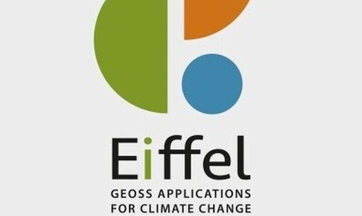 Με ελληνική συμμετοχή ξεκινά το έργο EIFFEL για την αντιμετώπιση της κλιματικής αλλαγής
