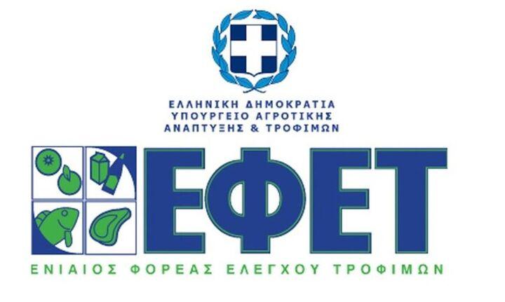 ΕΦΕΤ: Ανακαλεί συσκευασία με μείγμα μπαχαρικών για κρέας