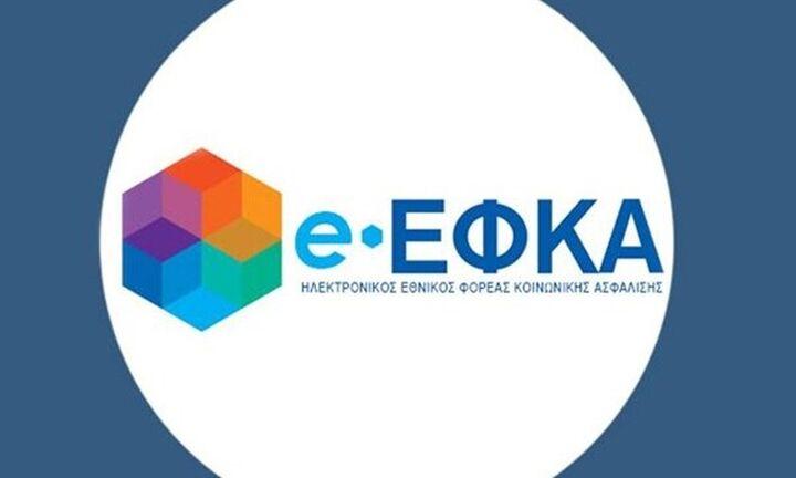 e-ΕΦΚΑ: Την Παρασκευή (10/09) η έναρξη λειτουργίας των νέων τοπικών διευθύνσεων