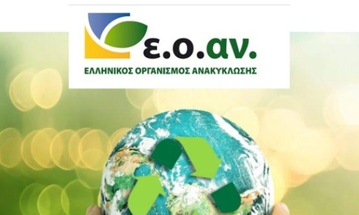 Κάλεσμα του ΕΟΑΝ για συμμετοχή στην Ευρωπαϊκή Εβδομάδα Μείωσης Αποβλήτων