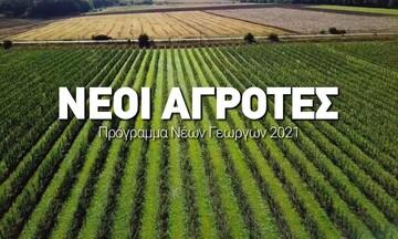 Νέοι αγρότες: Αρχές Οκτωβρίου το νέο πρόγραμμα 450 εκ. ευρώ που θα αφορά 10.000 δικαιούχους