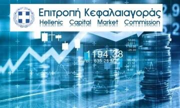 Επιτροπή Κεφαλαιαγοράς: Πρόστιμα 108.000 ευρώ για παράβαση διατάξεων