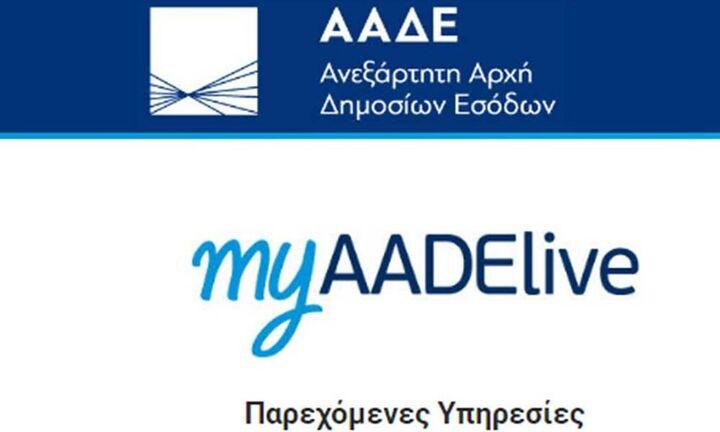 «myAADE»: Οι νέες υπηρεσίες διαθέσιμες για επαγγελματίες και επιχειρήσεις