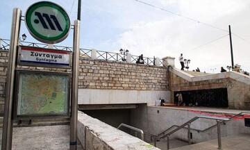 Κλειστοί οι σταθμοί του μετρό Σύνταγμα και Πανεπιστήμιο