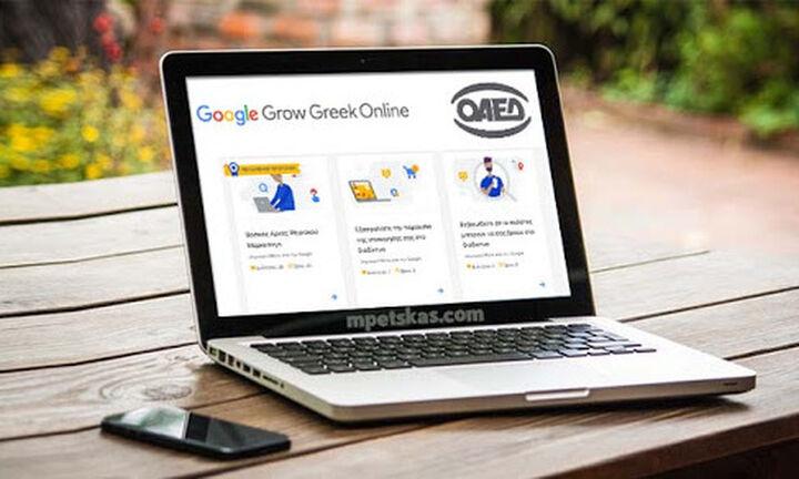 Ξεκινά η υποβολή αιτήσεων στο νέο πρόγραμμα κατάρτισης ΟΑΕΔ-Google