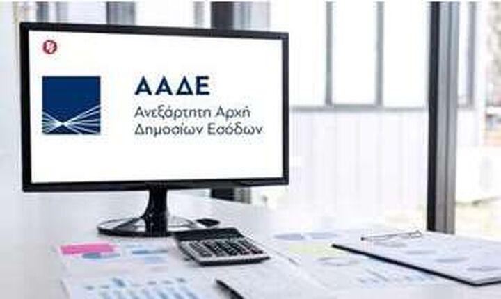 ΑΑΔΕ: Άνοιξε το myBusinessSupport για επανένταξη των πληγέντων στις ρυθμίσεις 100 & 120 δόσεων