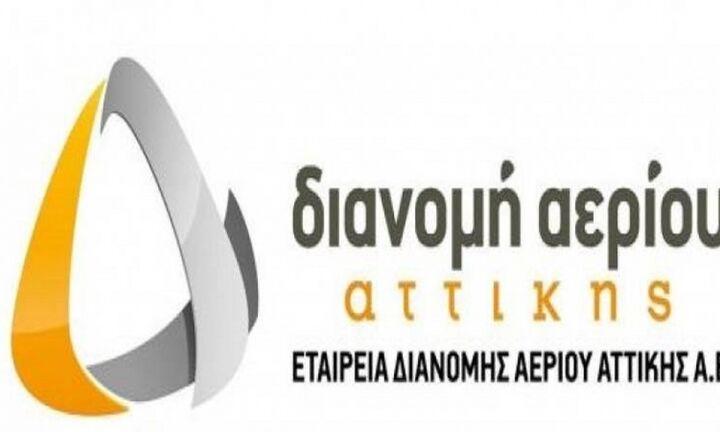 ΕΔΑ Αττικής: Δημοπράτηση έργων 4.960 εκατ. ευρώ για τη διανομή φυσικού αερίου