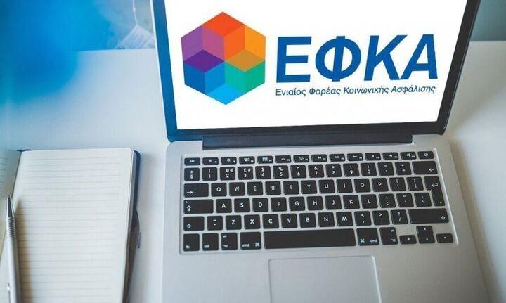 e-ΕΦΚΑ: Έναρξη λειτουργίας νέων Τοπικών Διευθύνσεων σε Στ. Ελλάδα και Εύβοια