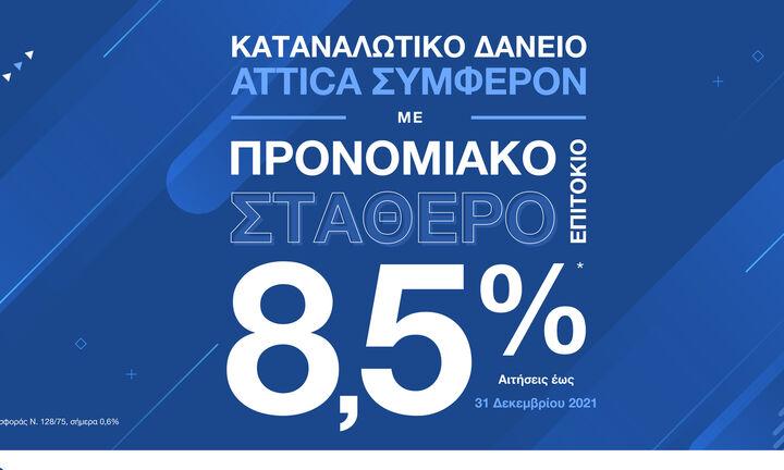Αγορές, οφειλές, δίδακτρα: Καλύψτε τα όλα με το Καταναλωτικό Δάνειο Attica Συμφέρον της Attica Bank