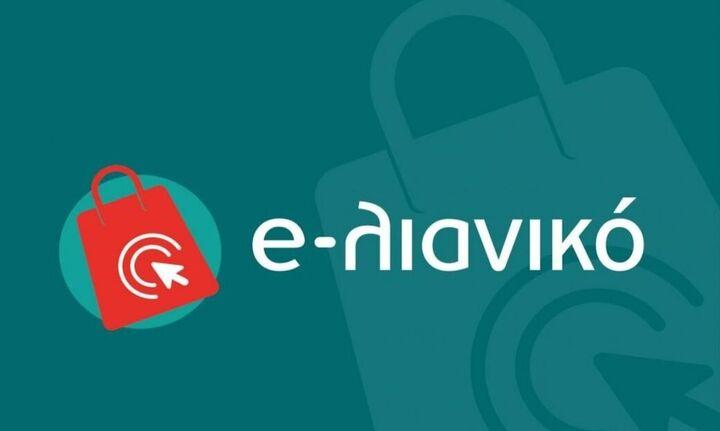 «e-λιανικό»:Έως την Τετάρτη οι αιτήσεις για τον Β' κύκλο