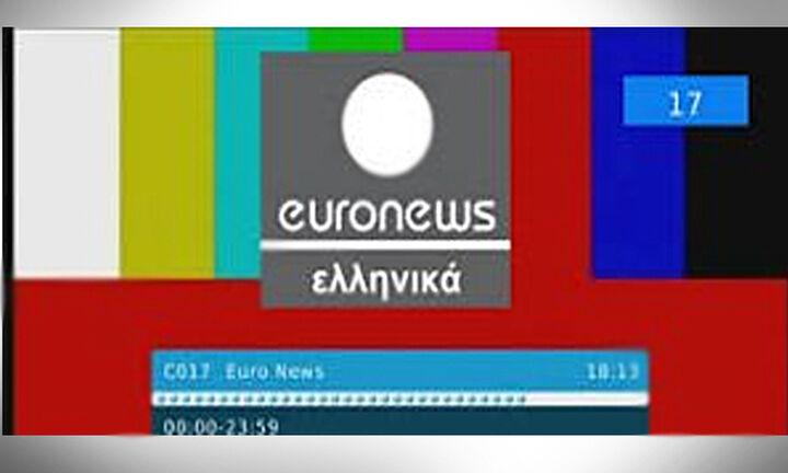 Οι Γερμανοί «τελειώνουν» το ελληνικό και το κυπριακό Euronews στις 15 Δεκεμβρίου