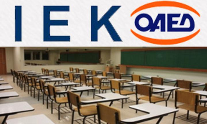 ΟΑΕΔ: Αναρτήθηκαν οι οριστικοί πίνακες για την πρόσληψη έκτακτου εκπαιδευτικού προσωπικού στα ΙΕΚ