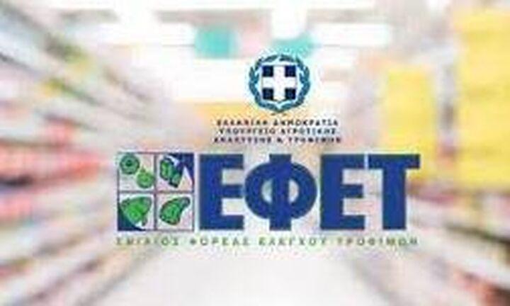 ΕΦΕΤ: Ανακαλεί από την αγορά μπιφτέκι πουλερικών