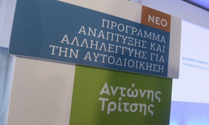 Πρόγραμμα «Αντώνης Τρίτσης»: Ένταξη 36 έργων ύψους 130 εκατ. ευρώ