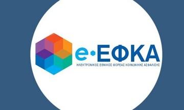 e-ΕΦΚΑ: Ολοκληρώθηκε η επιστροφή των πιστωτικών υπολοίπων από εκκαθάριση ασφαλιστικών εισφορών