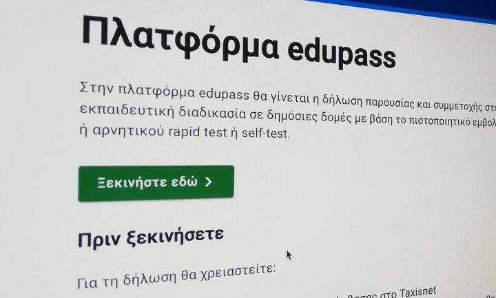 Υπουργείο Παιδείας: Σε λειτουργία το edupass για την δια ζώσης εκπαίδευση