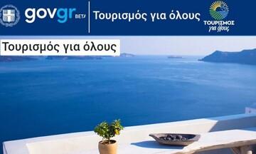 Ξεκινά σήμερα η υποβολή αιτημάτων πληρωμής για το πρόγραμμα «Τουρισμός για όλους»