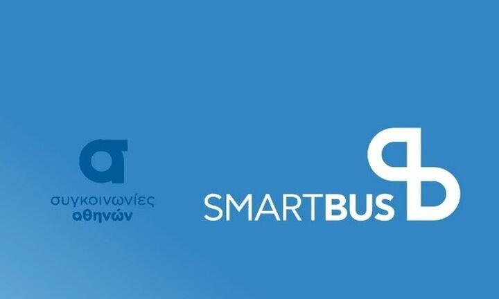 ΟΑΣΑ: Δυόμισι χιλιάδες online κρατήσεις θέσεων σε δυο μήνες σε λεωφορεία «On-Demand»
