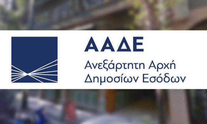 ΑΑΔΕ: Μειώθηκαν 31,7% οι ληξιπρόθεσμες οφειλές τον Αύγουστο