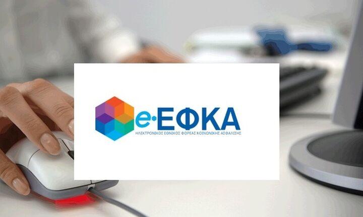e-ΕΦΚΑ: Νέες τοπικές διευθύνσεις και Περιφερειακά Ελεγκτικά Κέντρα Ασφάλισης από τη Δευτέρα (11/10)