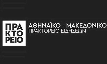 Η συντάκτης του ΑΠΕ-ΜΠΕ ζητά συγγνώμη για το προσβλητικό hashtag για τον ΣΥΡΙΖΑ