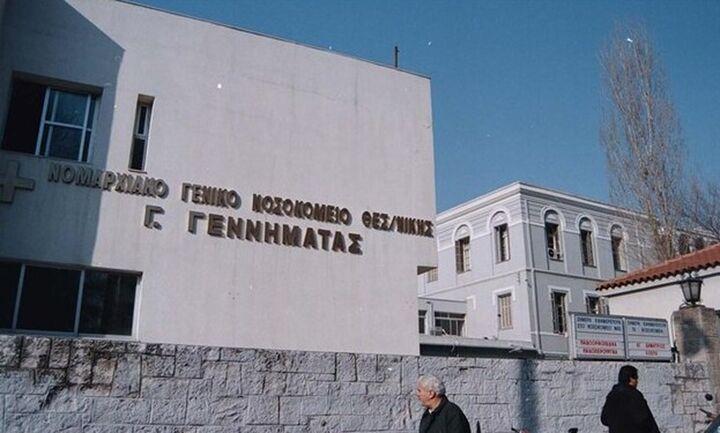 Θεσσαλονίκη:Εισαγγελική έρευνα σε βάρος του πρώην διοικητή του Γεννημματά για σεξουαλική παρενόχληση
