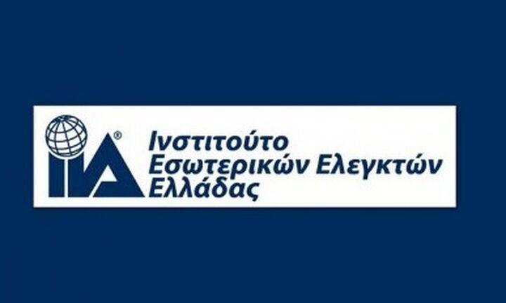Στις 19 Οκτωβρίου το Ετήσιο Συνέδριο του Ινστιτούτου Εσωτερικών Ελεγκτών