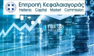 Επιτροπής Κεφαλαιαγοράς: Εγκρίθηκε το ενημερωτικό της CPLP Shipping