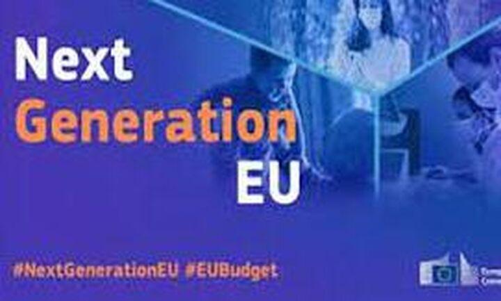 ΕΕ: 12 δισ. ευρώ συγκέντρωσε το πρώτο «πράσινο» ομόλογο NextGenerationEU