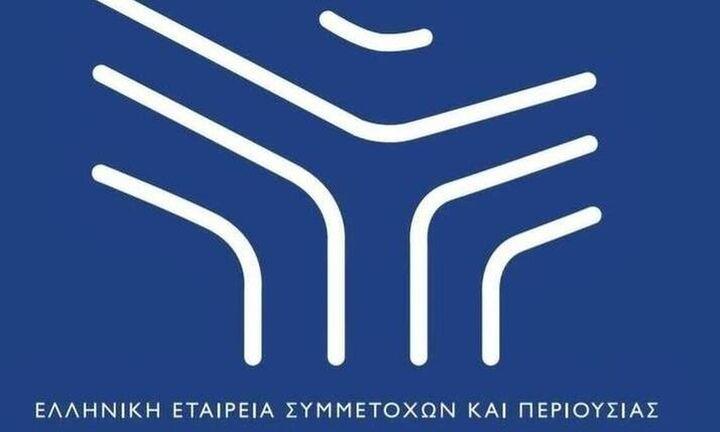 Υπερταμείο (ΕΕΣΥΠ):Στα 56,8 εκατ. ευρώ τα καθαρά ενοποιημένα κέρδη το 2020