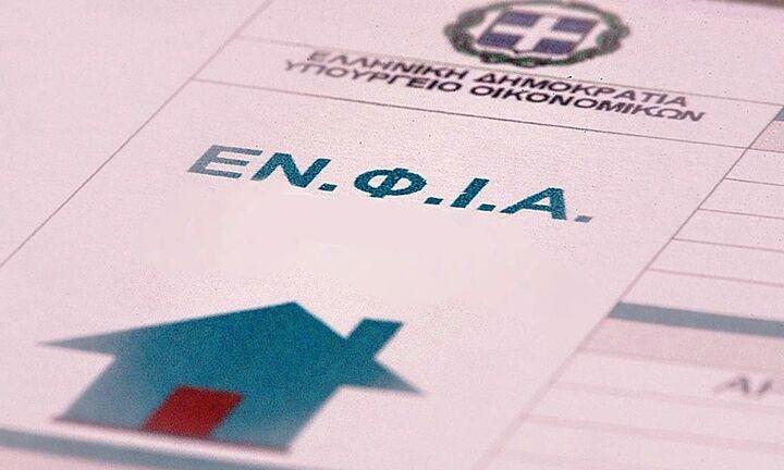 Άνοιξε η εφαρμογή για διορθώσεις στο Ε9 - 29 Οκτωβρίου η εξόφληση των δύο δόσεων ΕΝΦΙΑ