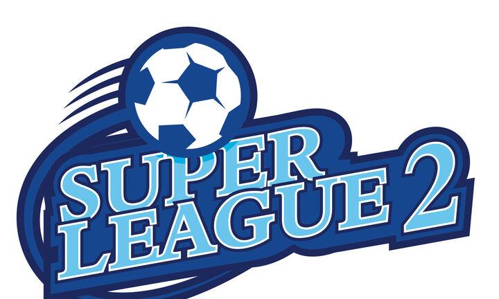ΕΕΕΠ: Επέβαλε όριο στοιχηματισμού στα ματς της Super League 2 - Ενδείξεις χειραγώγησης αγώνων