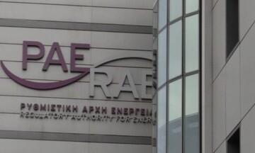 ΡΑΕ: Σε διαβούλευση τα νέα έντυπα λογαριασμών ηλεκτρικής ενέργειας