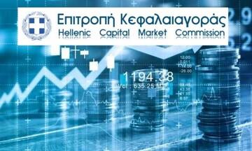 Πρόστιμα 15.000 ευρώ επέβαλε η Επιτροπή Κεφαλαιαγοράς