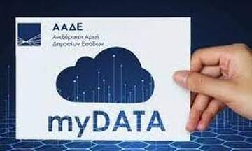 Όσα πρέπει να γνωρίζετε για τα ηλεκτρονικά βιβλία MYDATA - Οι ημερομηνίες σταθμοί