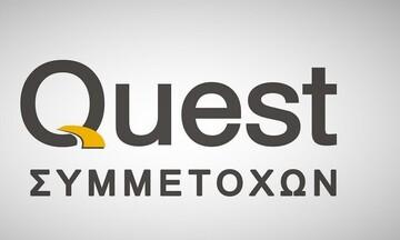 Quest: Προς διάθεση προσωρινού μερίσματος 1,25 ευρώ/μετοχή