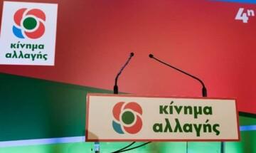 ΚΙΝΑΛ: Και επίσημα έξι υποψήφιοι για την ηγεσία του ΚΙΝΑΛ