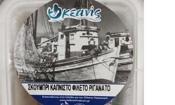Ο ΕΦΕΤ προχώρησε στην ανάκληση του αλιεύματος «Σκουμπρί καπνιστό φιλέτο ριγανάτο»
